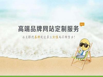济南手机网站建设多少钱?