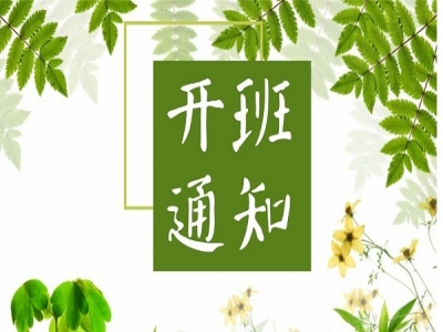 国庆假期结束!济南驰翔科技正常上班!