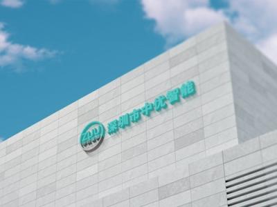 深圳市中优智能电子有限公司