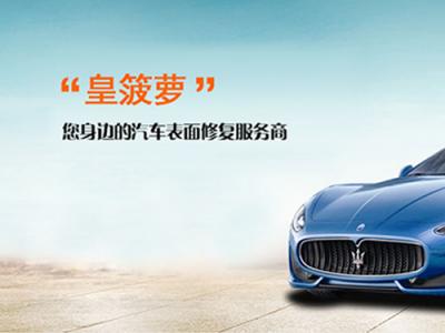 济南驰翔科技成功案例-皇菠萝汽车服务