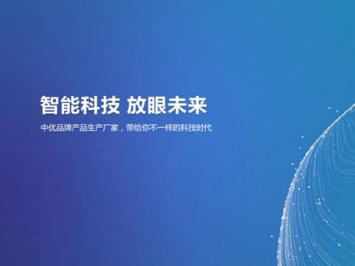济南驰翔科技成功案例-深圳中优智能电子有限公司
