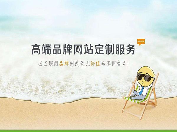 济南手机网站建设