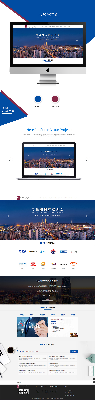 济南驰翔科技成功案例-山东昌平律师事务所